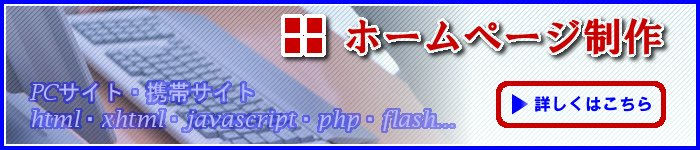 �z�[���y�[�W����(PC�T�C�g,�g�уT�C�g,html,xthml,javascript,php.flash)